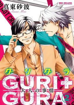 GURI+GURA(2) 大人の事情-電子書籍