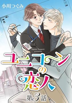 ユニコーンの恋人【単話】 第3話-電子書籍