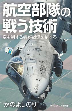 航空部隊の戦う技術 空を制する者が戦場を制する-電子書籍