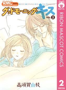 グッドモーニング・キス 2-電子書籍