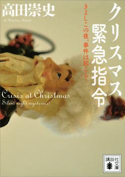 クリスマス緊急指令 ~きよしこの夜、事件は起こる!~-電子書籍