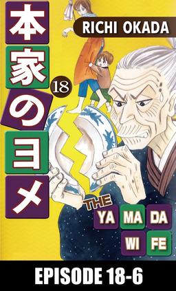 THE YAMADA WIFE, Episode 18-6