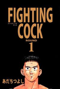 FIGHTING COCK(1)