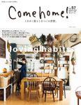 Come home! vol.57