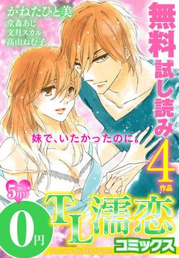 TL濡恋コミックス 無料試し読みパック 2015年5月号(Vol.17)-電子書籍