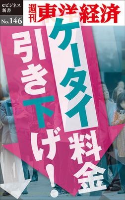 ケータイ料金引き下げ!―週刊東洋経済eビジネス新書No.146-電子書籍