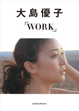 大島優子デジタルフォトブックWORK-電子書籍