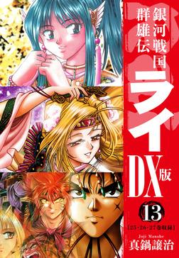 銀河戦国群雄伝ライDX版 13-電子書籍