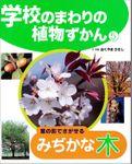 学校のまわりの植物ずかん(ポプラ社)