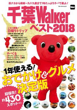 千葉Walkerベスト2018 1年使える! おでかけ&グルメ決定版-電子書籍