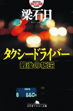タクシードライバー 最後の叛逆-電子書籍