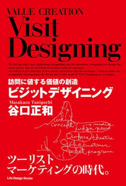 ビジットデザイニング 訪問に値する価値の創造-電子書籍