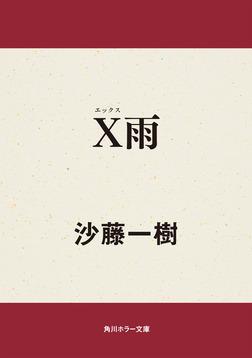 X雨-電子書籍