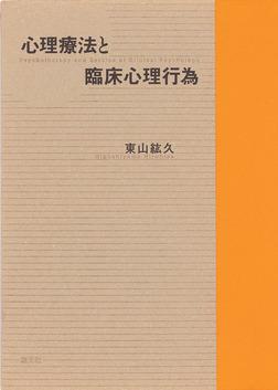 心理療法と臨床心理行為-電子書籍