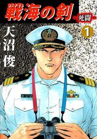 戦海の剣‐死闘‐ 1巻