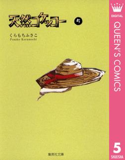 天然コケッコー 5-電子書籍