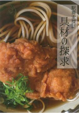 駅蕎麦探訪 具材の探求-電子書籍