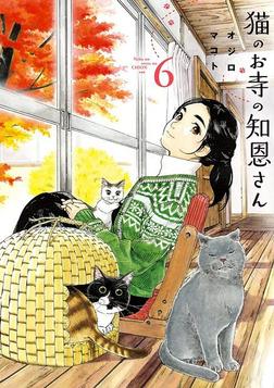 猫のお寺の知恩さん(6)-電子書籍