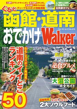 ぐるっと函館・道南おでかけウォーカー-電子書籍