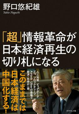 「超」情報革命が日本経済再生の切り札になる-電子書籍