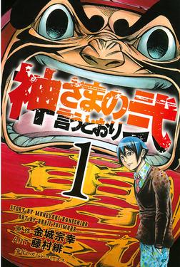 神さまの言うとおり弐(1)-電子書籍