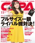 CAPA2017年11月号