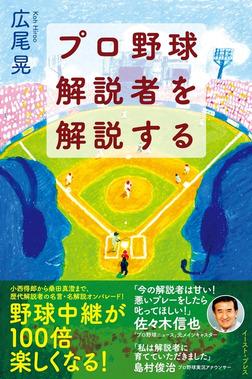 プロ野球解説者を解説する-電子書籍