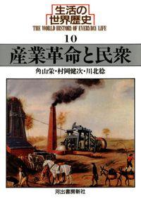 生活の世界歴史〈10〉産業革命と民衆