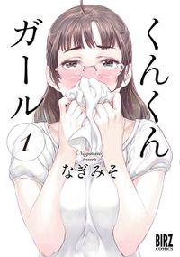 くんくんガール(バーズコミックス)