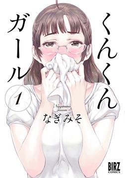 くんくんガール (1)-電子書籍