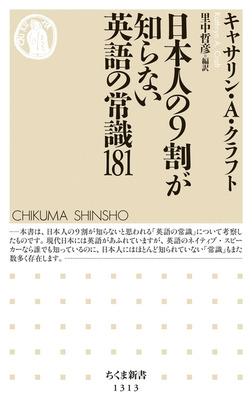 日本人の9割が知らない英語の常識181-電子書籍