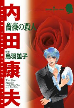 薔薇の殺人-電子書籍
