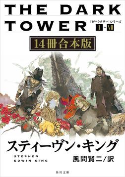 「ダークタワー」シリーズ I‐VII【14冊 合本版】-電子書籍
