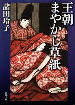 王朝まやかし草紙-電子書籍