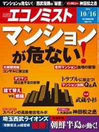 週刊エコノミスト (シュウカンエコノミスト) 2018年10月16日号