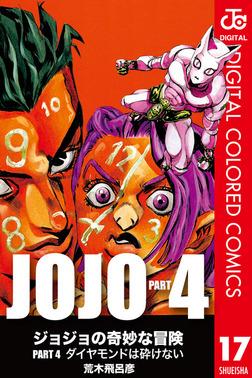 ジョジョの奇妙な冒険 第4部 カラー版 17-電子書籍