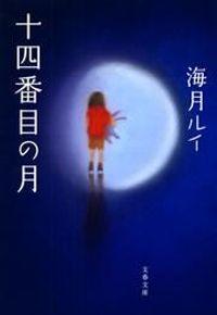 十四番目の月(文春文庫)