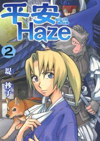 平安Haze(2)