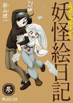 奇異太郎少年の妖怪絵日記(3巻)-電子書籍