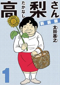 新装版「高梨さん」(1)-電子書籍