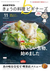 NHK きょうの料理 ビギナーズ 2020年11月号