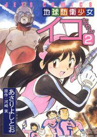 地球防衛少女イコちゃん 2巻