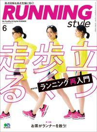 Running Style(ランニング・スタイル) 2018年6月号 Vol.111