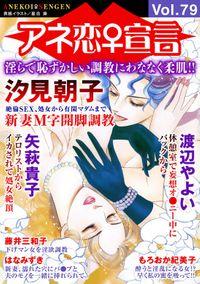 アネ恋♀宣言 Vol.79