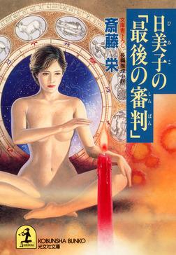 日美子の「最後の審判」-電子書籍