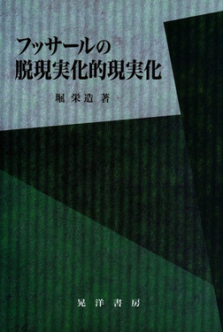 フッサールの脱現実化的現実化-電子書籍