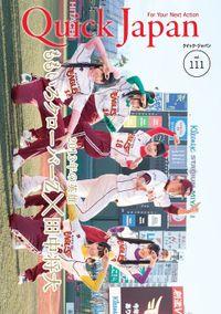 Quick Japan (クイックジャパン) Vol.111 2013年12月発売号 [雑誌]