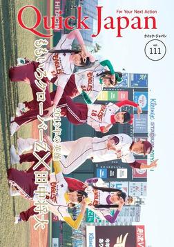 Quick Japan (クイックジャパン) Vol.111 2013年12月発売号 [雑誌]-電子書籍