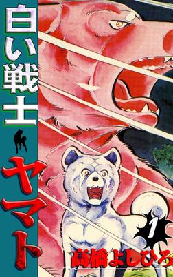 白い戦士ヤマト 第1巻-電子書籍