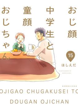 おじ顔中学生と童顔おじちゃん 第十五話-電子書籍